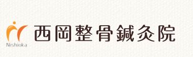 大和高田市の整体は「西岡整骨鍼灸院」 ロゴ