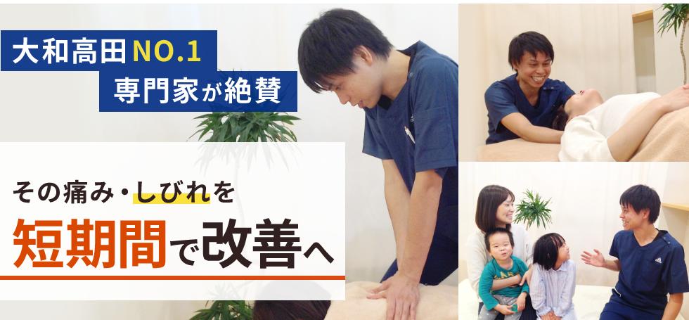 大和高田市の整体は「西岡整骨鍼灸院」 メインイメージ